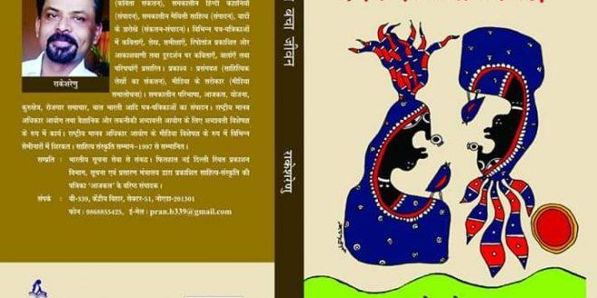 राकेश रेणु की कुछ कविताएँ