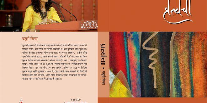 पंखुरी सिन्हा की नई कविताएँ