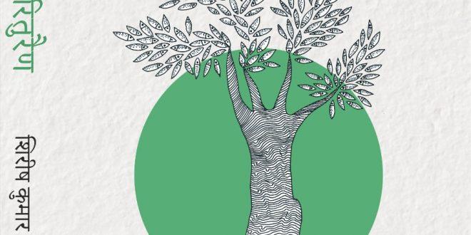 शिरीष कुमार मौर्य के नए कविता संग्रह 'रितुरैण' से कुछ कविताएँ