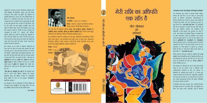 वीरू सोनकर की नई किताब: नई कविता